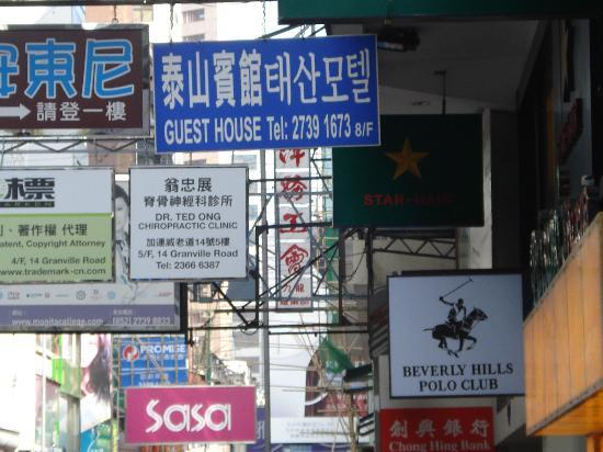 Taisan Guesthouse (Granville) : the name board of Taisan guest house