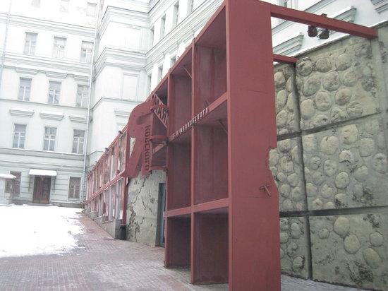 State Museum of V.V. Mayakovsky
