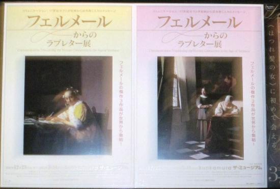 Bunkamura: 美術館ポスター