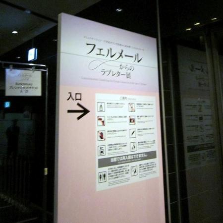 Bunkamura: 美術館入口