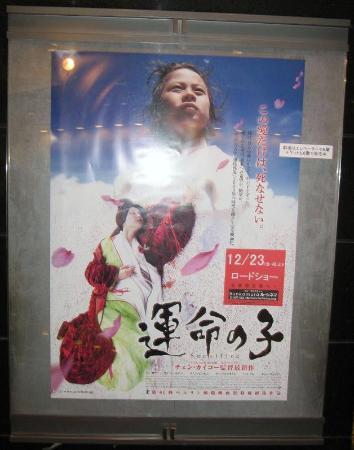 Bunkamura: 「運命の子」ポスター