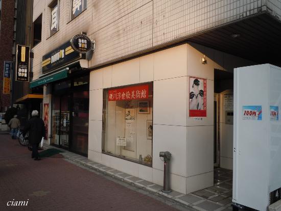 Koishikawa Ukiyo-e Museum: 礫川浮世絵美術館