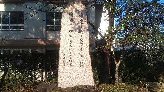 Minamikyushu, Japan: 会館前句碑