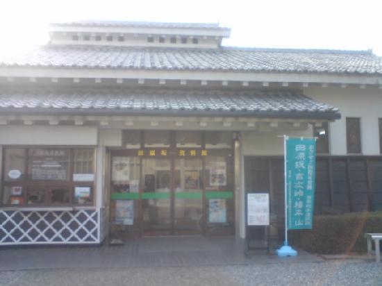 Tabaruzaka Park: 歴史博物館