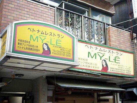 My Le: 入口、2階です。1階はあやしいレストランです。間違えないように!