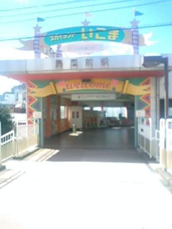 Ikoma, Japan: 生駒山上遊園地 ~ 入り口