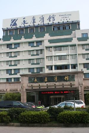 Yongkang Hotel: Entrance to the hotel