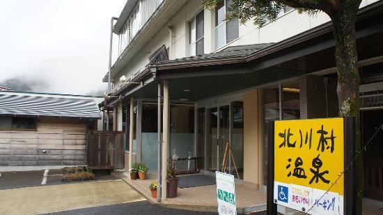 Kitagawamura Onsen Yuzunoyado (北川村) - 0則旅客評論