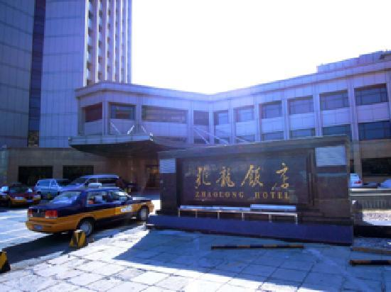 Zhaolong Hotel: エントランス