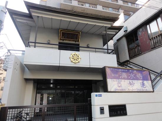 Seisuiji Temple