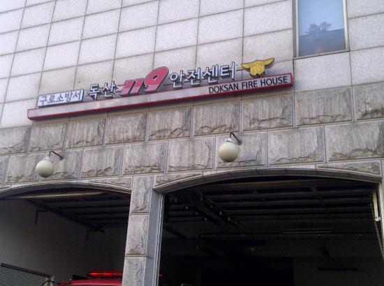 Novotel Ambassador Seoul Doksan: Doksan fire station next door to the hotel