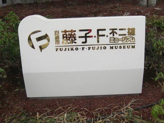 Кавасаки, Япония: 入口