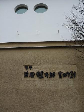 Kusatsu Tsurutaro Kataoka Art Museum: いりぐち〝つち〟