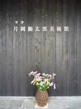 Kusatsu Tsurutaro Kataoka Art Museum: でぐち〝き〟