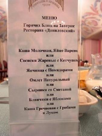 Danilovskaya Hotel: 選択朝食メニュー