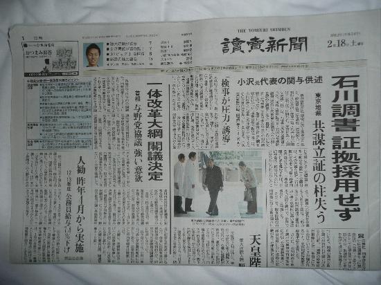 Yamagata Nanokamachi Washington Hotel: 読売新聞