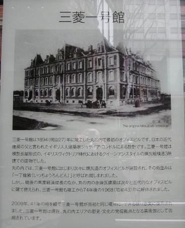 Mitsubishi Ichigokan Museum : 一号館ポスター