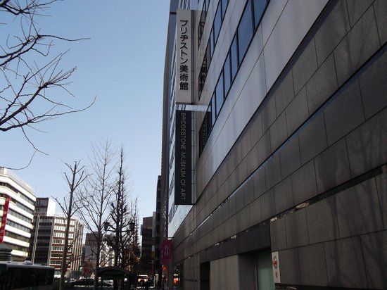 Photo of Museum Bridgestone Museum of Art at 京橋1‐10‐1, Chuo 104-0031, Japan