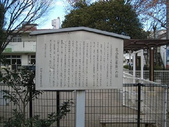 Asahigaoka Jidokan: 象小屋跡を説明する掲示板