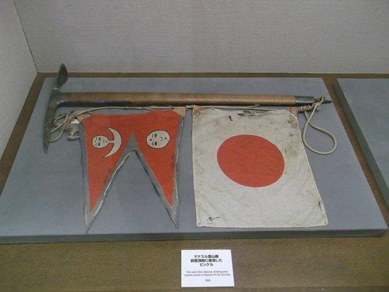 Prince Chichibu Memorial Sports Museum