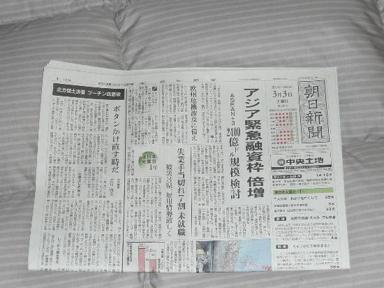 R&B Hotel Kamata Higashiguchi: 朝日新聞あり