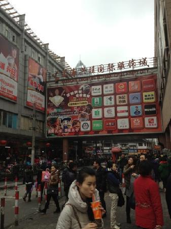 Xingwang International Dress And Finery Market: 最高に盛り上がってるビルの入口