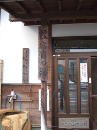 Kanashima Onsen Fuki no Yu