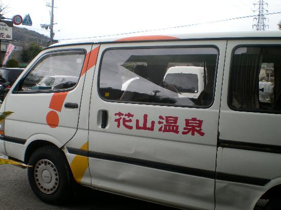 Hanayamaonsen: 予約をすると、JR和歌山駅東口まで送迎してくれます。