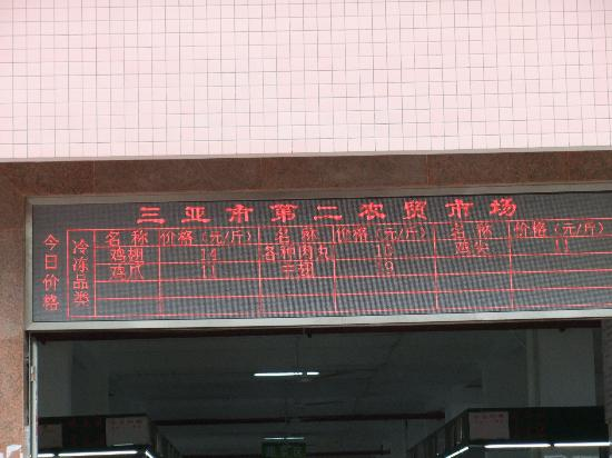 Home Inn Sanya Jiefang Sanlu Walking Street: Market entrance showing pricing of local produce