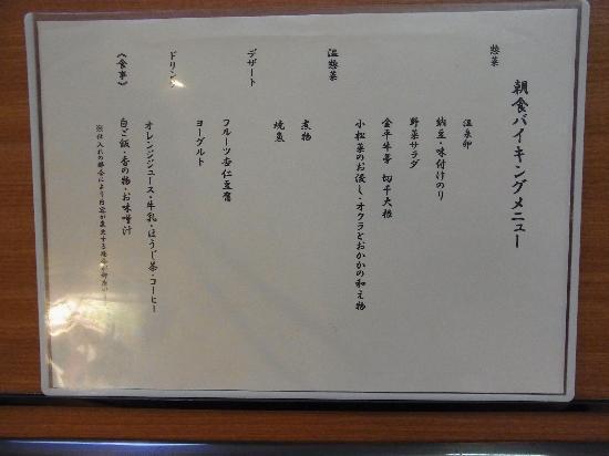 Shiki Resort Gora Saika : 朝食バイキングメニュー
