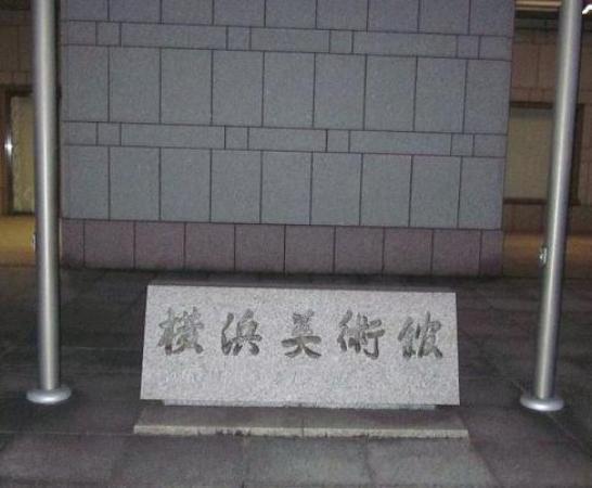 Yokohama Museum of Art: 美術館正面