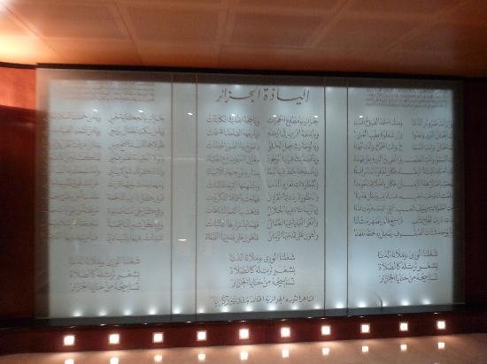 سوفيتيل الجزائر حديقة الحامة: Recepción
