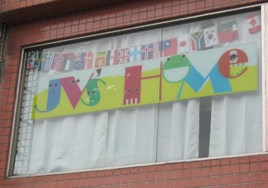JV's Hostel: JV's Home