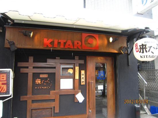 Nidaime Kitaro Ashiya: 店の入り口です。 ほんと美味しいですよ。。。