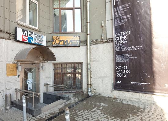 Moscow Modern Art Museum