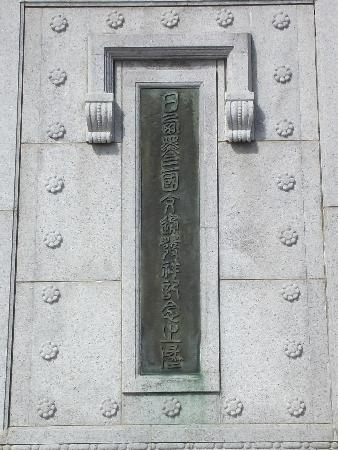 Birthplace Monument of Traffic and Friendship between Japan, Spain and Mexico: 記念塔の銘板(読むのが一苦労)