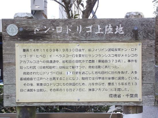 Birthplace Monument of Traffic and Friendship between Japan, Spain and Mexico: 遭難者上陸地の入口看板