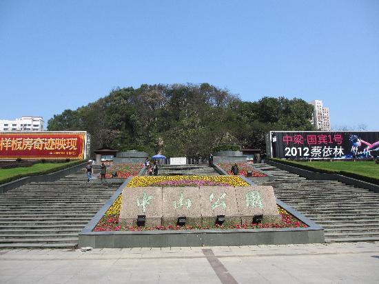 Wenzhou Zhongshan Park : Main Entrance