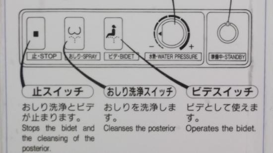 Mitsui Garden Hotel Chiba: Betriebsanweisung japanischer Toiletten
