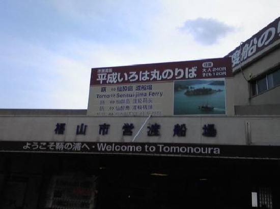 Sensui Island: 12.01.25【仙酔島】仙酔島フェリー乗り場①