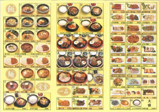 Bibinpahausu: menu2