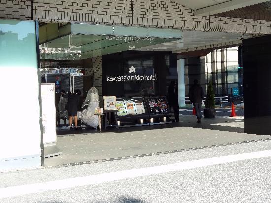 Kawasaki Nikko Hotel: 玄関とフロントは1階です