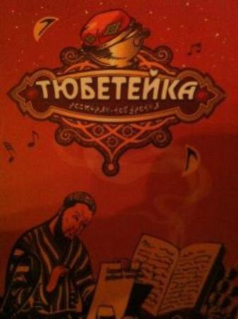 Tyubeteyka on Esplanadnaya