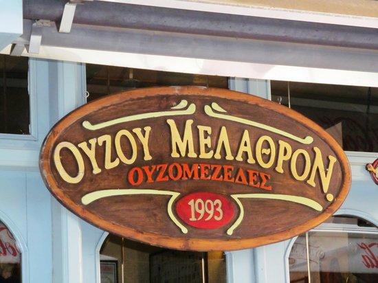Ouzou Melathron: Insegna locale