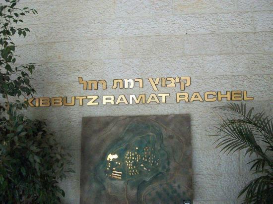 Ramat Rachel Resort: Entrance to Kibbutz Ramat Rachel