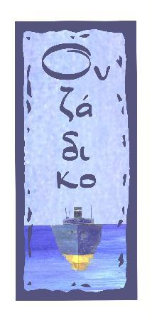 Ouzadiko: Logo