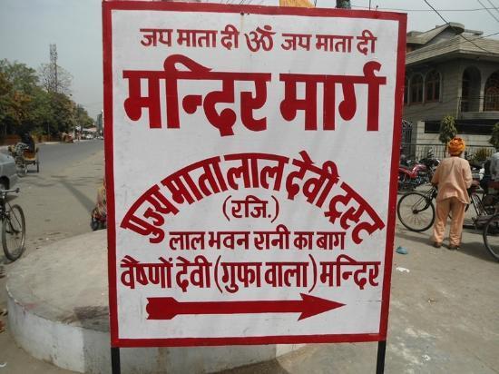 Mandir Mata Lal Devi: Main board outside temple