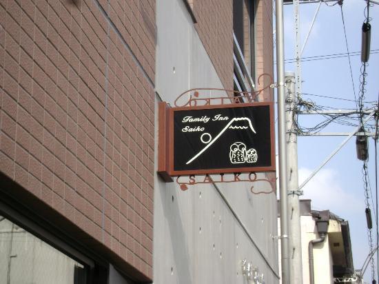 Outside of the Family Inn Saiko