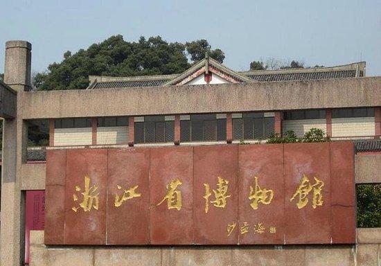 Zhejiang Provincial Museum