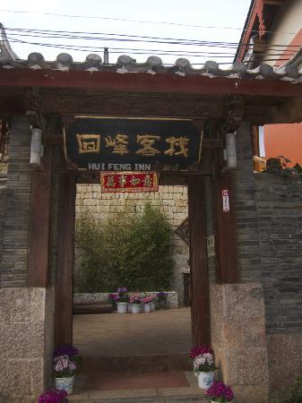 Huifeng Inn Shuhe: Entrance to the hotel